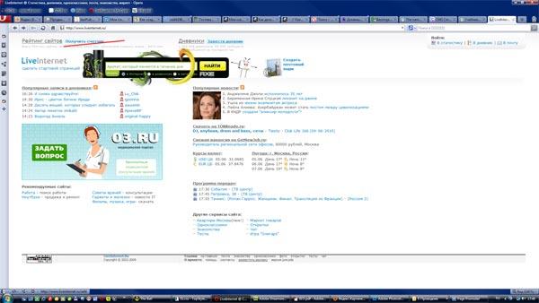 Работа с информацией в интернет